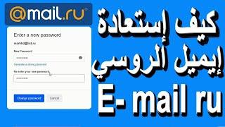 طريقة استعادة كلمة المرور الايميل الروسي  mail ru screenshot 4