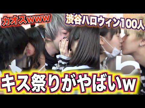 【渋谷ハロウィン】100人キスするまで帰れませんしたら、誰が1番キスできるの?!