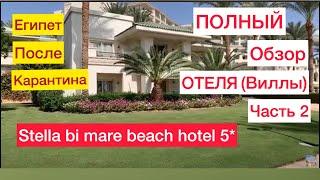 ЕГИПЕТ 2020 STELLA DI MARE BEACH HOTEL SPA 5 ОБЗОР ТЕРРИТОРИИ ОТЕЛЯ ВИЛЛЫ 4 СЕРИЯ