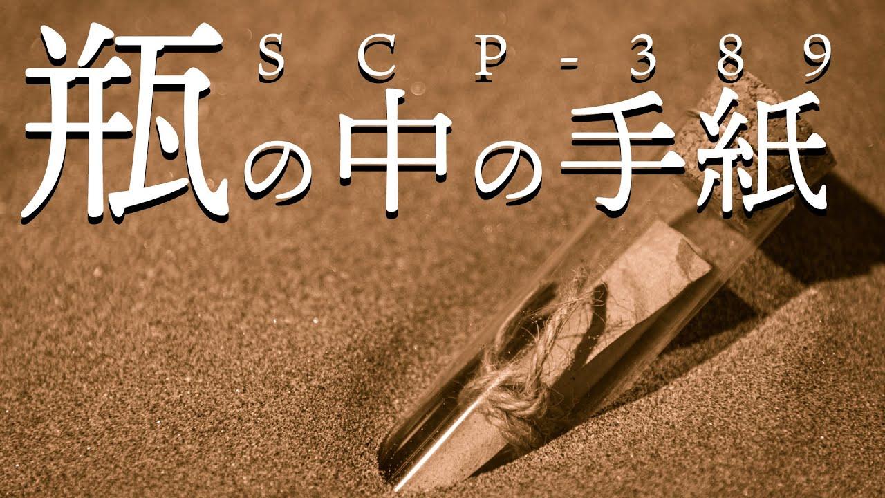 【SCP紹介】SCP-389 瓶の中の手紙【結月ゆかり】