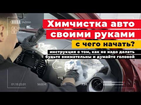Химчистка салона автомобиля своими руками средства