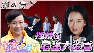 寶寶大過天|第4集加長版精華|媽媽係最強大後盾|馬國明|岑麗香