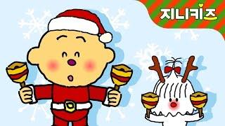 징글벨 ♪ Jingle Bells | 크리스마스 캐롤 | 어린이 영어동요 | 크리스마스 동요★지니키즈