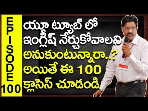 Spoken English Classes In Telugu Episode 100