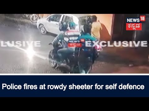 Exclusive | Rowdy Sheeter Shashi Kiran Shot After Attack On Cops | July 29, 2018