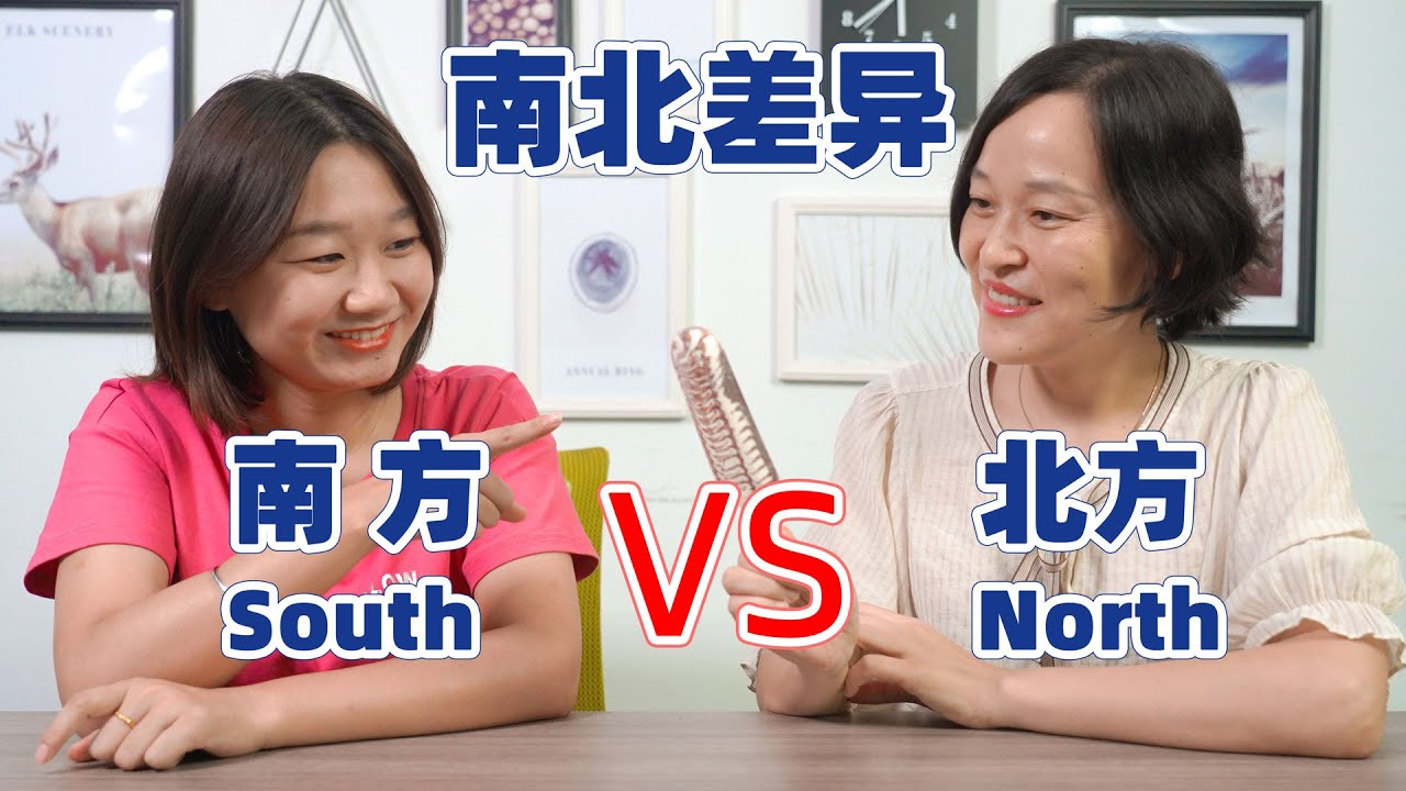 Southern Mandarin VS. Northern Mandarin 南北差异 - Chinese Conversation