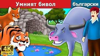 Умният бивол   приказки   Български приказки