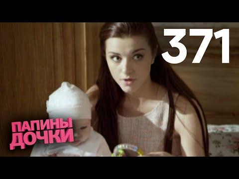 Папины дочки | Сезон 19 | Серия 371