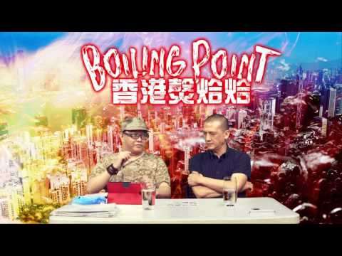 Boiling Point香港㷫烚烚 EP 22 -HK properly Market possible hard-landing in the short future -  20170708b