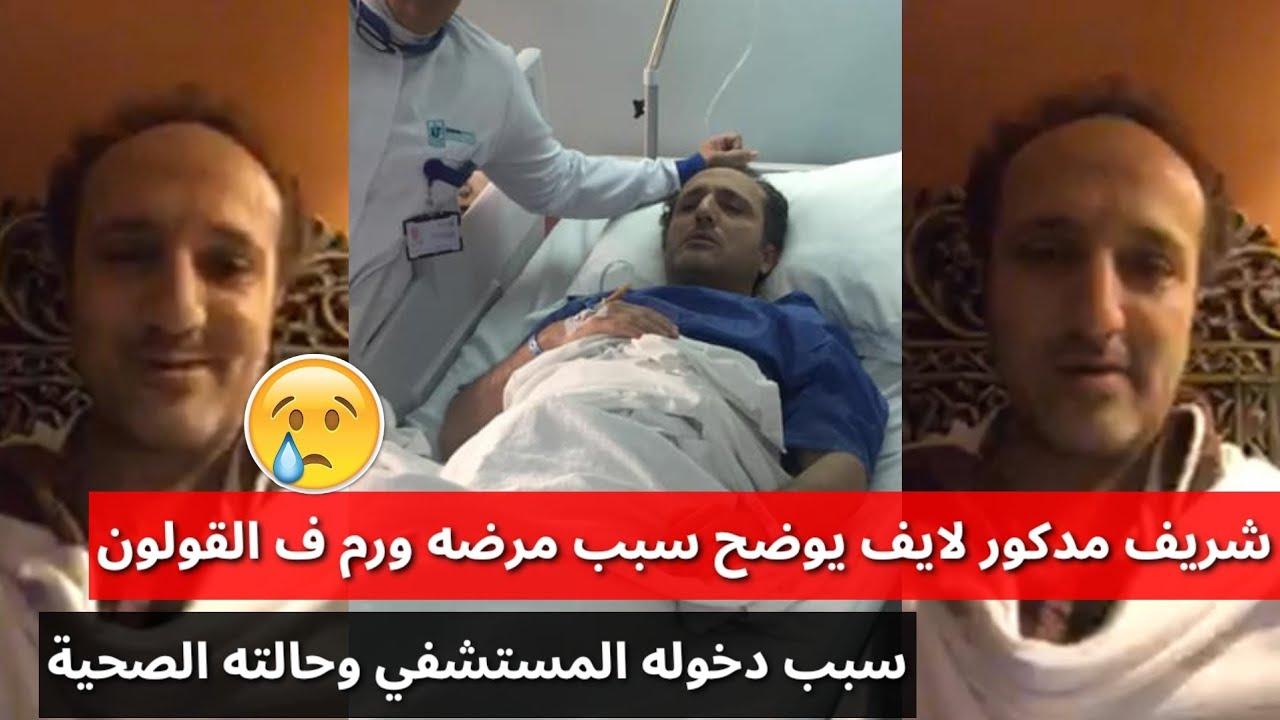شريف مدكور لايف  يوضح مرضه الاخيرة وسبب دخوله المستشفي