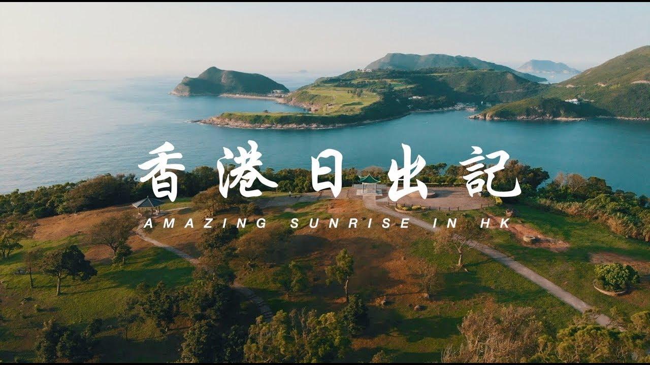 【香港日出Vlog】我見過最美麗的日出   西貢清水灣大坳門熱血之旅   Amazing Sunrise in Hong Kong </p> </div><!-- .entry-content -->   </article><!-- #post-8176 -->         <div class=