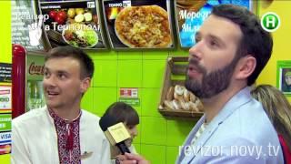 Фастфуд Цибулька - Ревизор в Тернополе - 26.10.2015