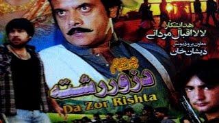 Da Zor Reshta - Jahangir Khan,Asghar,Jiya Malik - Pakistani Pushto Drama Movie 2014