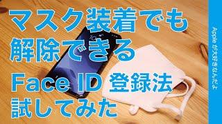 <速報>マスクしたままiPhoneのFace ID解除の方法が!ある研究所が編み出した登録方法を試しました。研究所に感謝!