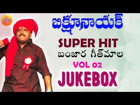 Bikshu Nayak Super Hit Songs | Bikshu Nayak Lambadi Songs | Lambadi Songs | Banjara Folk Songs