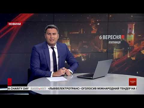 Головні новини Львова | 6 вересня