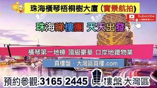橫琴第一地標 頂級豪華 口岸地鐵物業