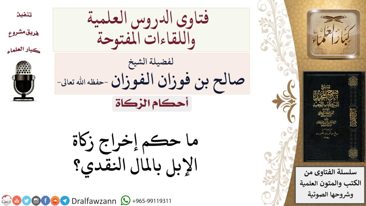 ما حكم إخراج زكاة الإبل بالمال النقدي لمعالي الشيخ صالح الفوزان Youtube