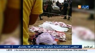 برج بعريريج: وفاة 4 أشخاص من عائلة واحدة في حادث مرور