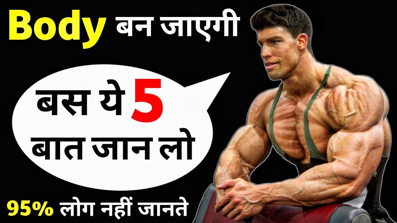 बॉडीबिल्डिंग टिप्स | Top 5 bodybuilding tips | Jaldi body kaise banaye tips