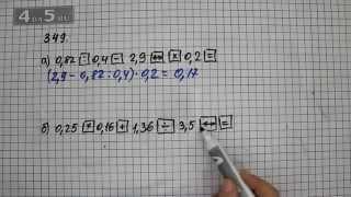 Упражнение 349. Математика 6 класс Виленкин Н.Я.