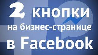 Як додати дві кнопки призову до дії на бізнес-сторінці в Facebook? Відео-інструкція