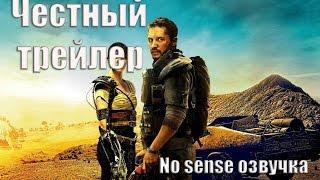 Честный трейлер Безумный Макс - Дорога ярости [No Sense озвучка]