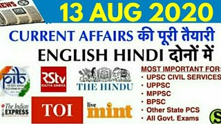 13 August 2020 Current Affairs Pib The Hindu Indian Express News IAS UPSC CSE Exam uppsc bpsc pcs gk