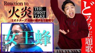 女王蜂 - 火炎 / THE FIRST TAKE https://www.youtube.com/watch?v=gn-Y...