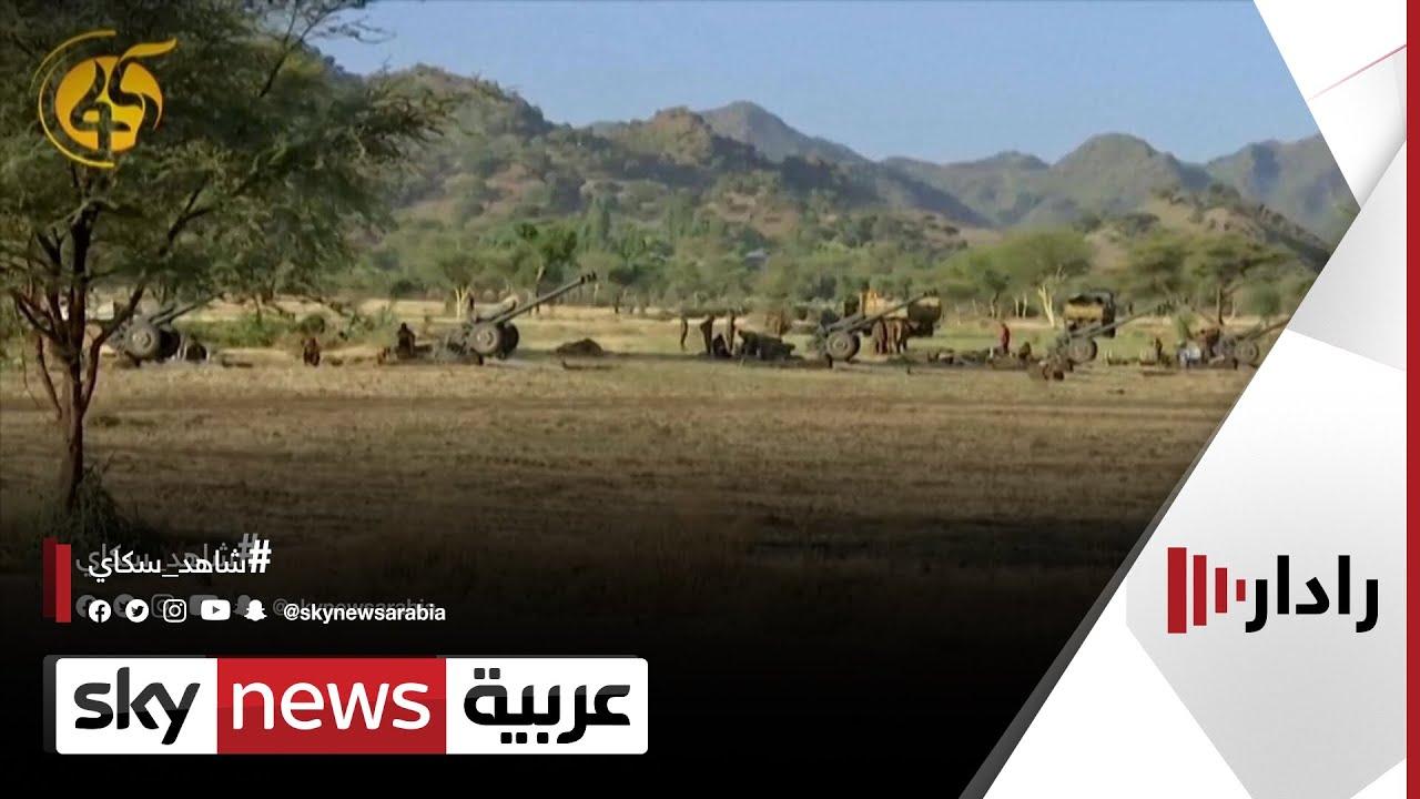 إثيوبيا تتهم السودان باحتلال أراضيها وتطالبه بالانسحاب | #رادار