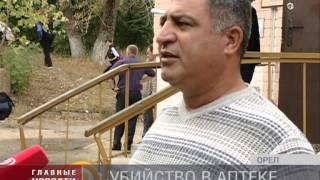 В орловской аптеке средь бела дня убили фармацевта