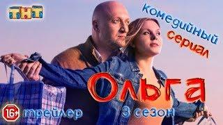 Ольга 3 сезон - трейлер