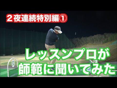 【2夜連続特別動画】初めてレッスンプロが師範に聞いた。どうやって、何を、伝えるのか?