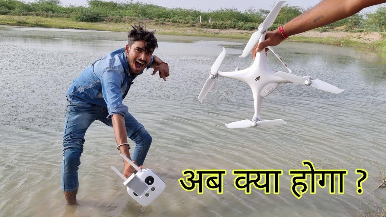 ड्रोन को 5 किलोमीटर उड़ाकर रिमोट पानी में फेंक दिया || What Will Happen 😳😳