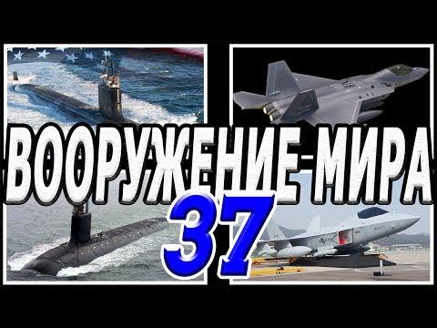 Новости вооружения мира 37 .Военная техника и вооружение.Последние новости впк мира и стран нато.