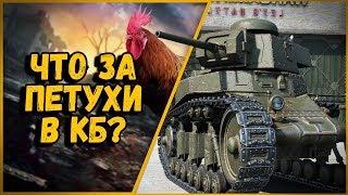 БИЛЛИ НАГИБАЕТ В КБ РАЗВЕЛИ ТУТ ПЕТУШАТНИК | World of Tanks