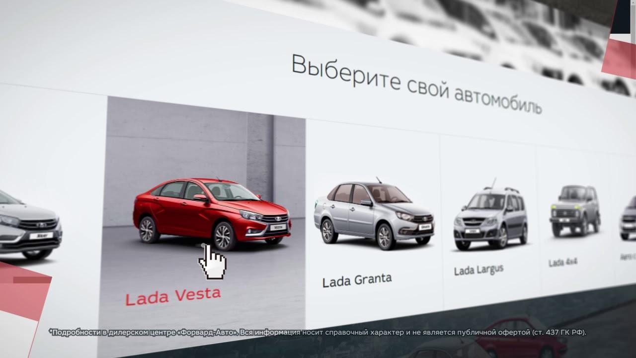 Теперь новую LADA можно купить online!