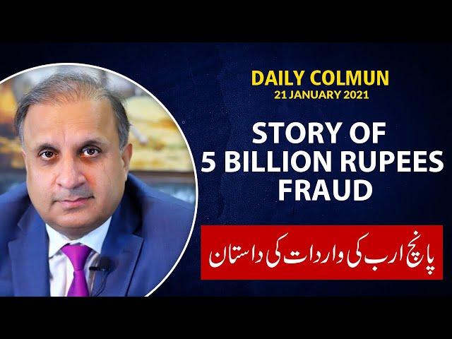 Story of 5 million rupees corruption PART 4  | Rauf klasra| 9 News HD