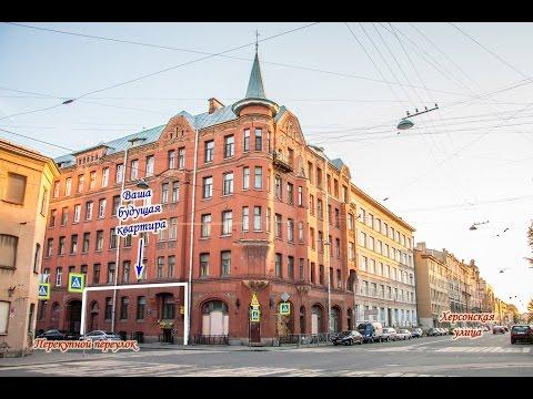 Купить квартиру в центре Санкт-Петербурга #возле метро Пл А Невского #Перекупной переулок 12