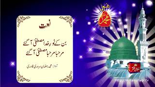 Video Naat e Rasool : Ban Ke Noor e Khuda Mustafa Aagae download MP3, 3GP, MP4, WEBM, AVI, FLV Agustus 2018