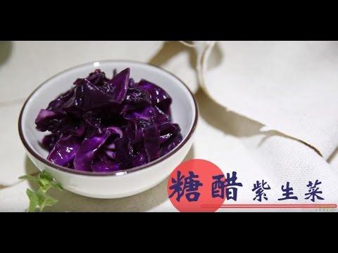 【涼拌菜】涼拌紫色高麗菜,爽脆口感超消暑