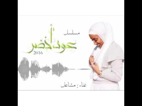 مقدمة مسلسل عود اخضر 2016 غناء الفنانة مشاعل thumbnail