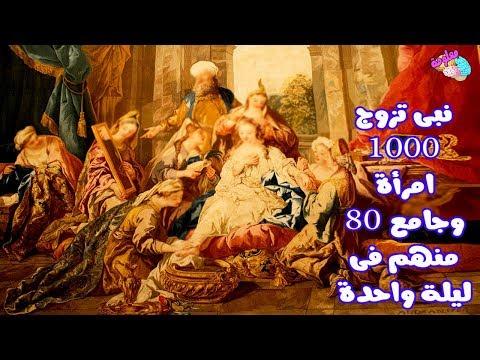 نبى تزوج 1000 امرأة وجامع منهم 100 فى ليلة واحد فمن هو ؟
