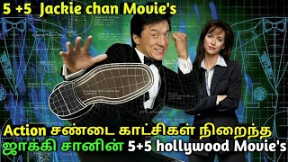 5+5 Hollywood Best Jackie Chan Tamil Dubbed Movies Must Watch in Tamil | Part 2
