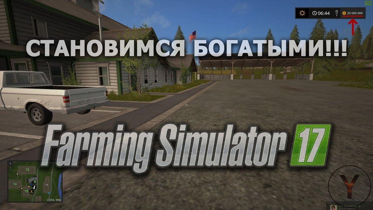 видео как сделать деньги в игре фермер симулятор 2017