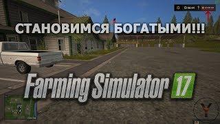 Как заработать много денег в Farming Simulator 15 быстро