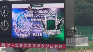 2016 水戸ホーリーホック×松本山雅FC スタメン選手紹介 現地映像 ケーズデンキスタジアム水戸