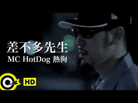 MC HotDog 熱狗【差不多先生】Official Music Video