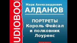 видео Биография Марк Алданов