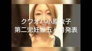 クワオハ小原正子、第2子妊娠5ヶ月を発表「嬉しくて、本当に嬉しくて」 ...